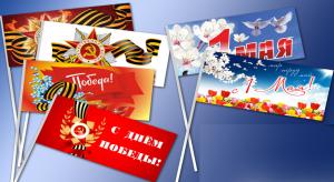 flagi_bumazhnie