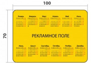 kalendar_karman_2