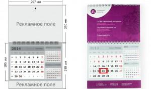 kalendar_kvartal_1