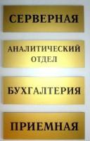 tablichki_kabinet