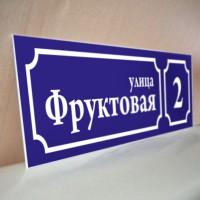tablichki_ulica