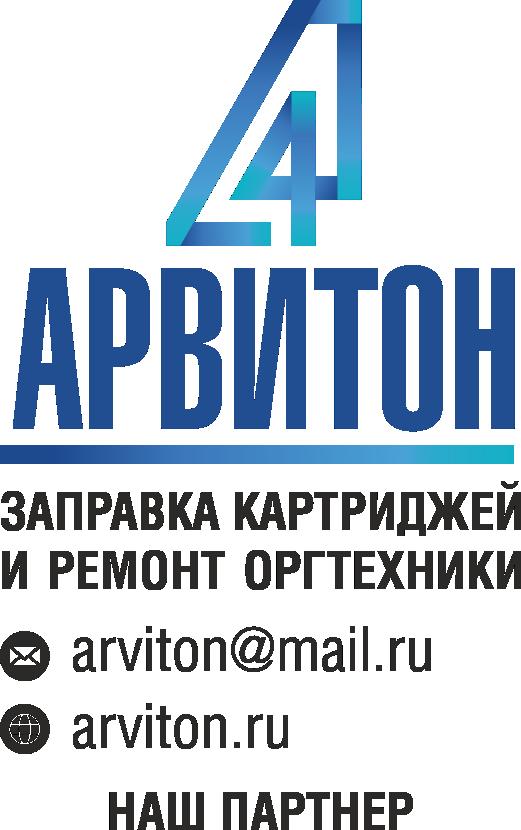 Арвитон - Ремонт лазерных и струйных принтеров. Заправка лазерный и струйных картриджей в Волгограде.